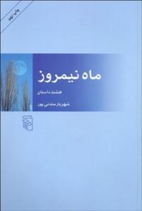 ماه نیمروز نویسنده شهریار مندنی پور